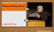 حسن عباسی چرا عصبانی می شود