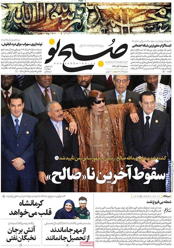 روزنامههای سه شنبه 14 آذر