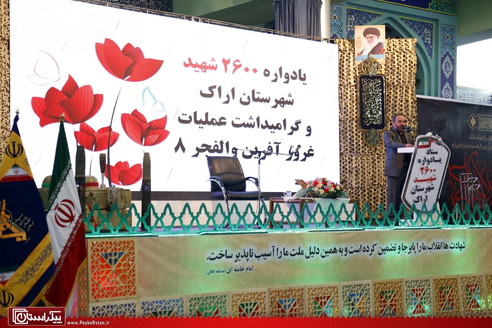 یادواره ۲۶۰۰ شهید اراک