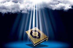 حفظ و مفاهیم قرآن کریم