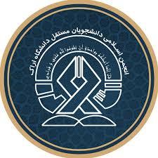 انجمن اسلامی دانشجویان مستقل دانشگاه اراک
