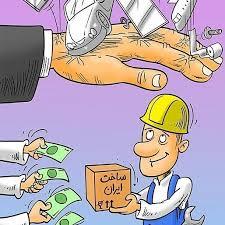 حمایت از تولید ملی و خرید کالای ایرانی