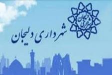 شهرداری دلیجان