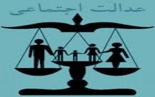 توسعه عدالت اجتماعی