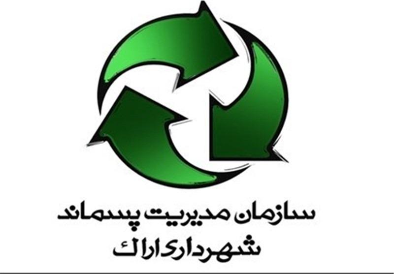 طرح جامع مدیریت پسماند استان مرکزی