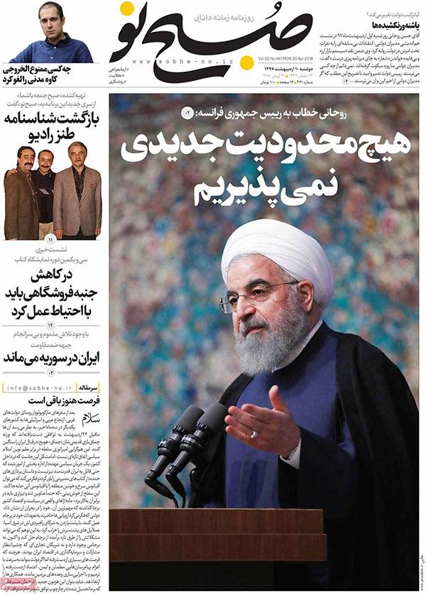 صفحات نخست روزنامههای دوشنبه 10 اردیبهشت