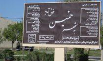 بنیانگذار کبیر انقلاب اسلامی