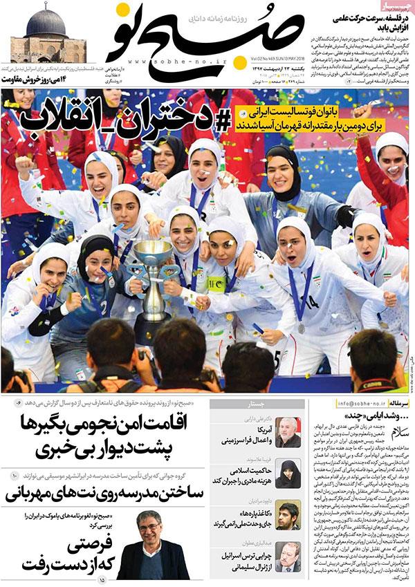 صفحات نخست روزنامههای یکشنبه 23 اردیبهشت