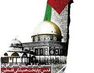 قدس پایتخت همیشگی فلسطین