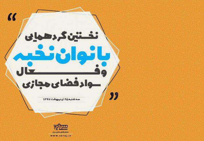 بانوان نخبه و فعال سواد فضای مجازی