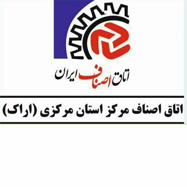 اتاق اصناف استان مرکزی