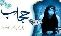 ترویج فرهنگ حجاب و عفاف