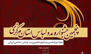 پنجمین جشنواره مد و لباس استان مرکزی