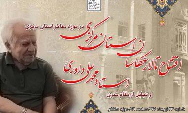 افتتاح تالار عکاسان استان مرکزی