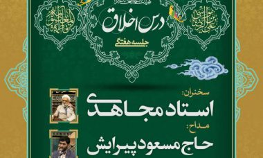 درس اخلاق استاد مجاهدی؛ مسجد ساعت